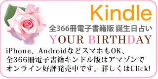電子書籍Kindle(キンドル)版「誕生日占い YOUR BIRTHDAY」のお知らせ